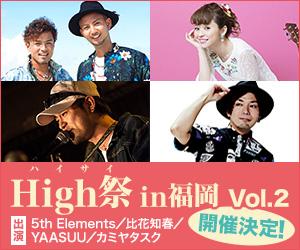 High祭in福岡 VOL.2