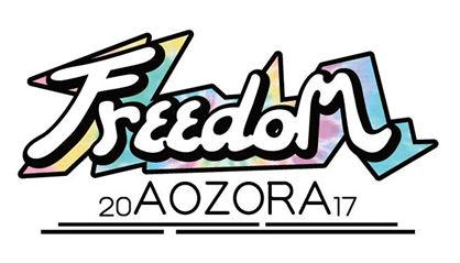 FREEDOM aozora 2017 九州(宮崎)パーク&バスライド券