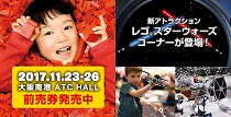 BRICKLIVE in JAPAN 2017
