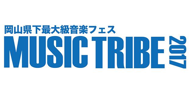 MUSIC TRIBE 2017