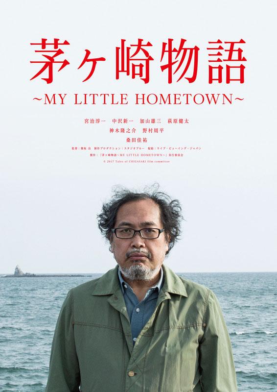 『茅ヶ崎物語~MY LITTLE HOMETOWN~』3日間限定 <夏祭り >特別上映