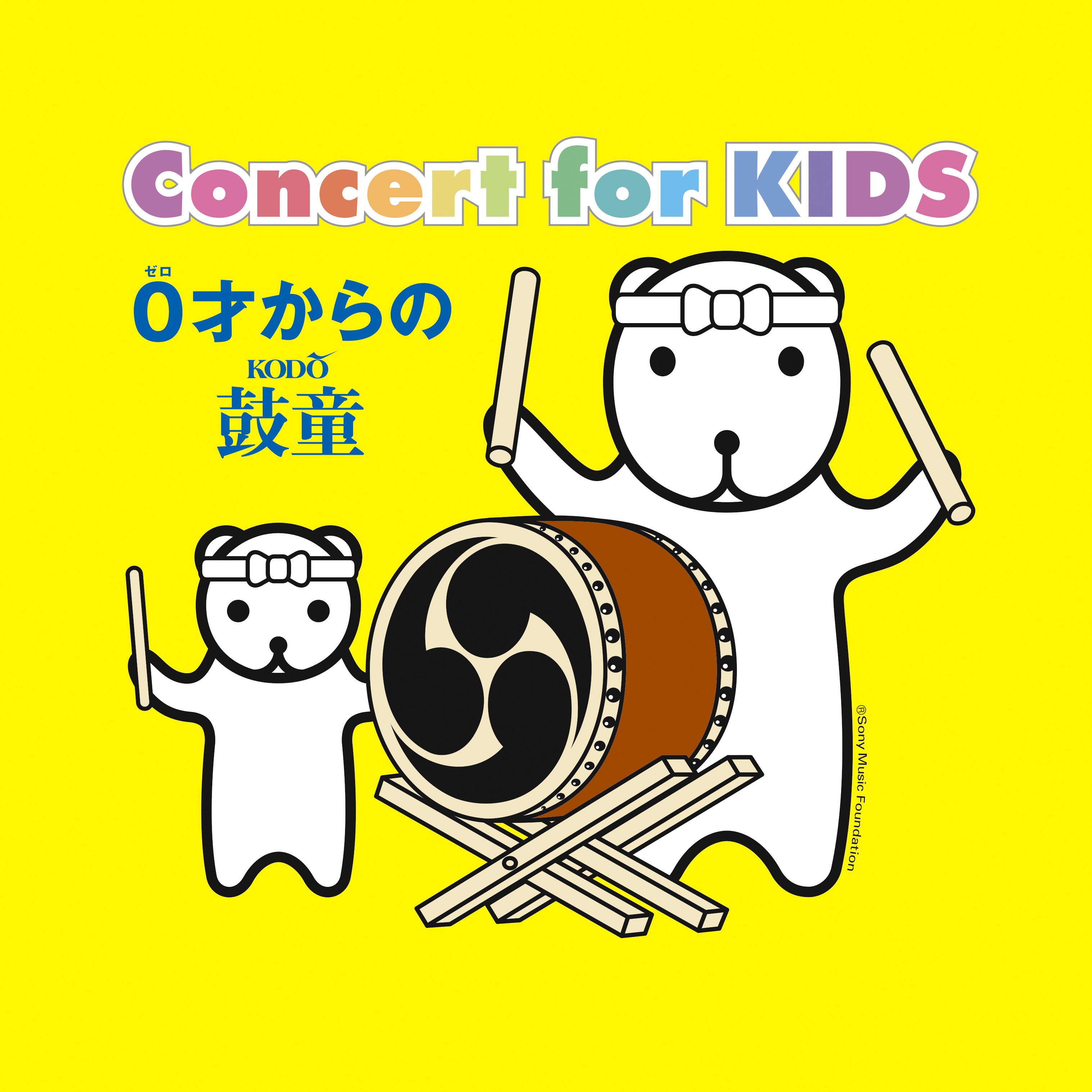 Concert for KIDS 〜0才からの鼓童〜