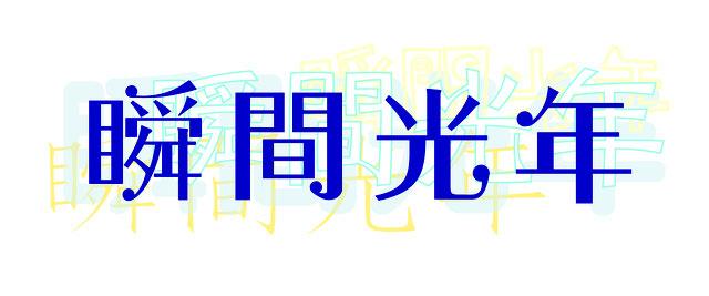 FUKAIPRODUCE羽衣『瞬間光年』