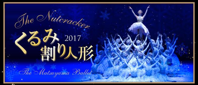 松山バレエ団 2017年 Xmas 公演