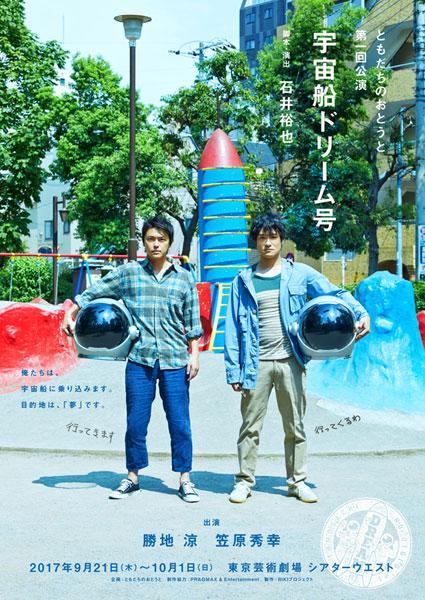 ともだちのおとうと 第一回公演 『宇宙船ドリーム号』