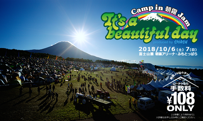 It's a beautiful day - Camp in 朝霧JAM