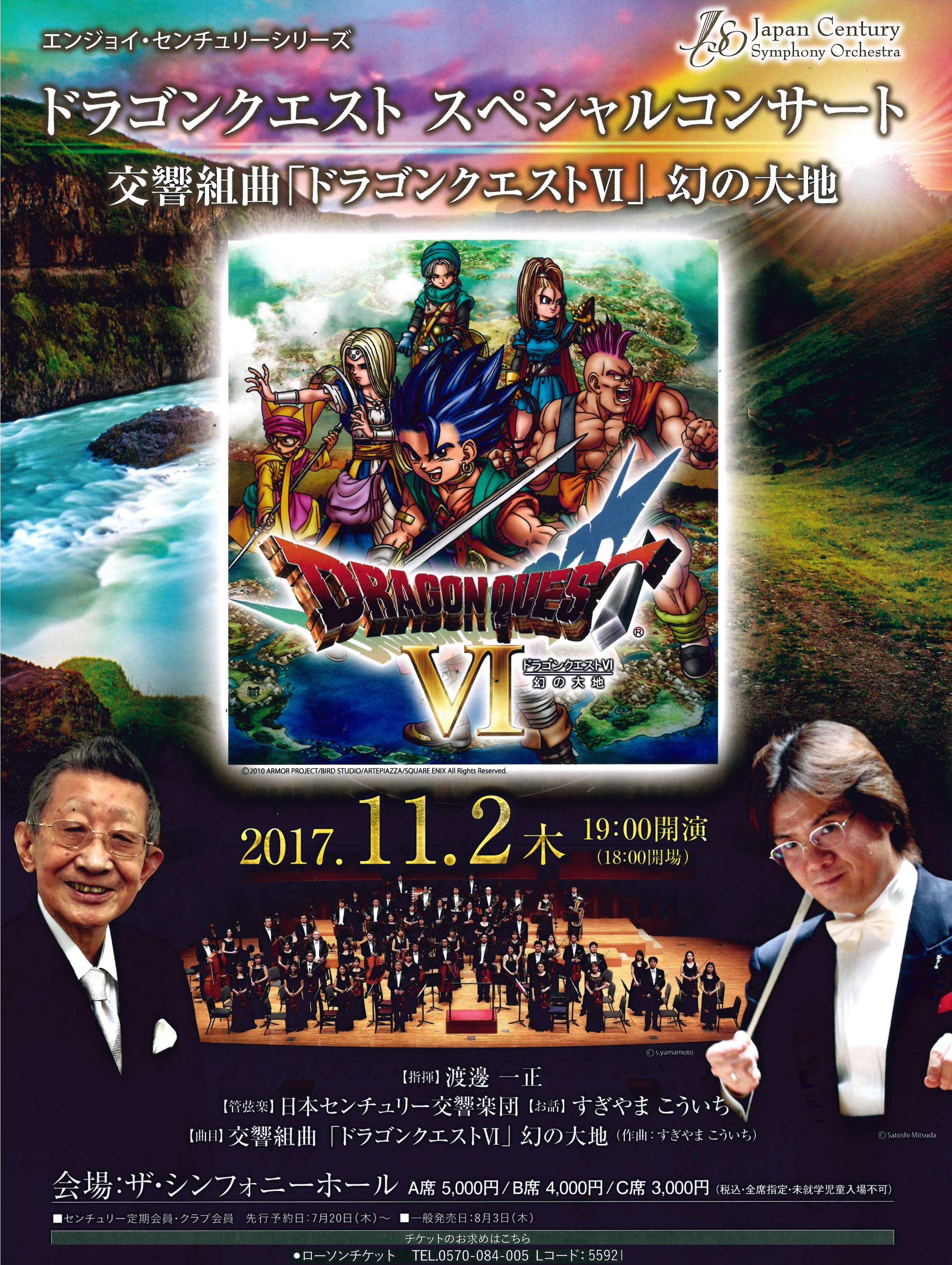 ドラゴンクエストスペシャルコンサート