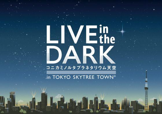 """コニカミノルタプラネタリウム""""天空""""『LIVE in the DARK』"""