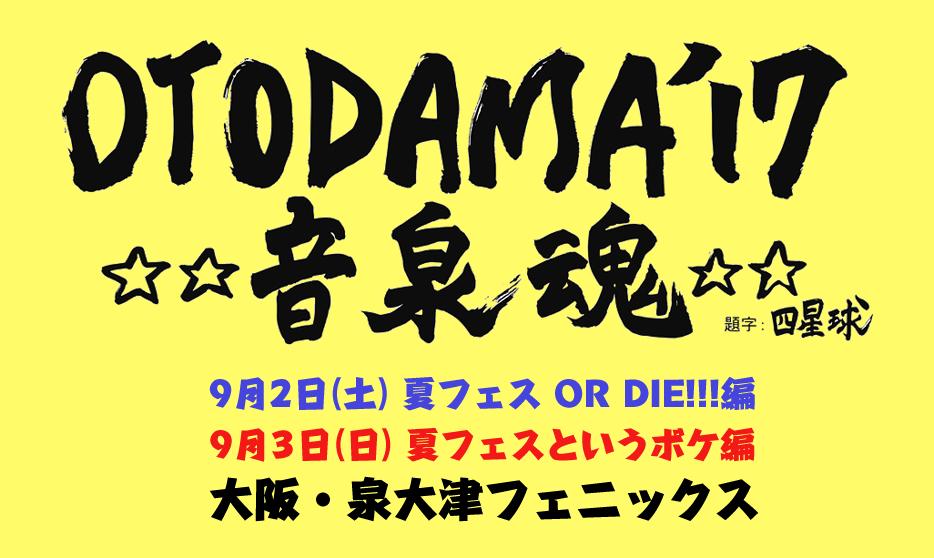 OTODAMA'17〜音泉魂〜(大阪) お帰り直行バス券