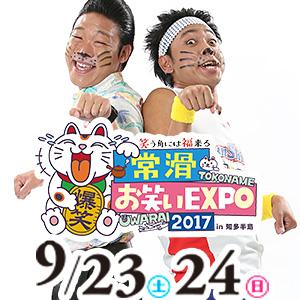 常滑お笑いEXPO2017