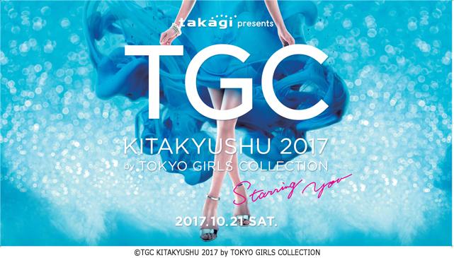 TGC KITAKYUSHU 2017