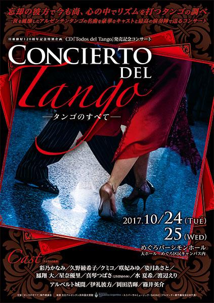 CD発売記念コンサート『Concierto del Tango』