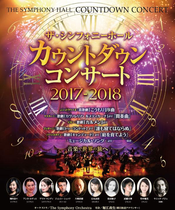 ザ・シンフォニーホール カウントダウンコンサート2017-2018