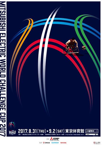 三菱電機 WORLD CHALLENGE CUP 2017