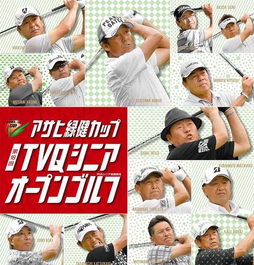 アサヒ緑健カップ第19回TVQシニアオープンゴルフ