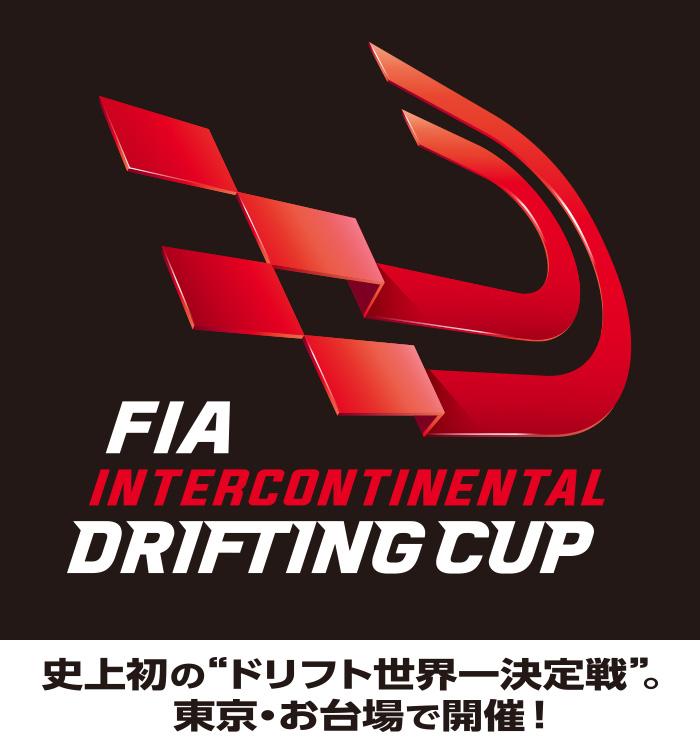 FIA INTERCONTINENTAL DRIFTING CUP(ドリフト世界一決定戦)