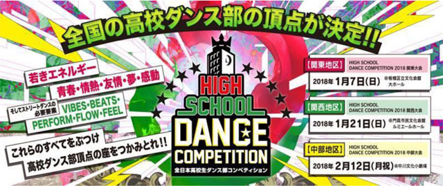 HIGH SCHOOL DANCE COMPETITION 2018