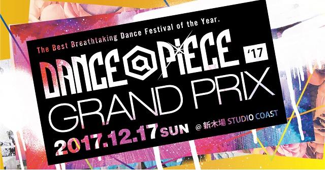 DANCE@PIECE GRAND PRIX 2017