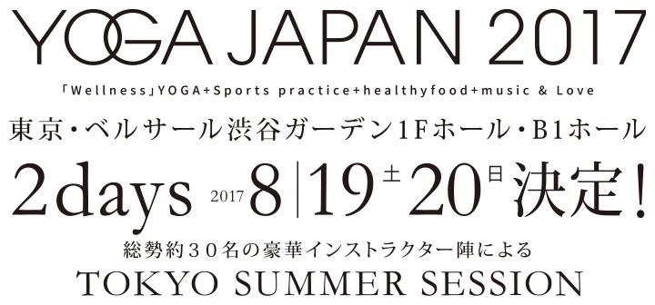 ヨガジャパン イベント 渋谷 開催