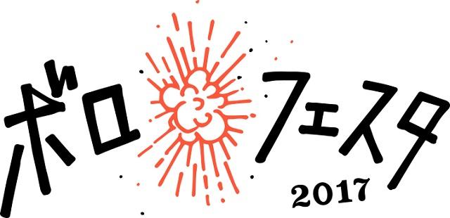 ボロフェスタ 2017