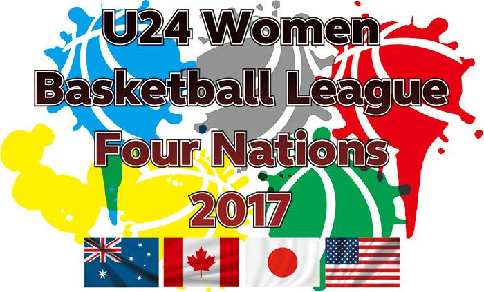 バスケットボール女子U24 4ヵ国対抗2017