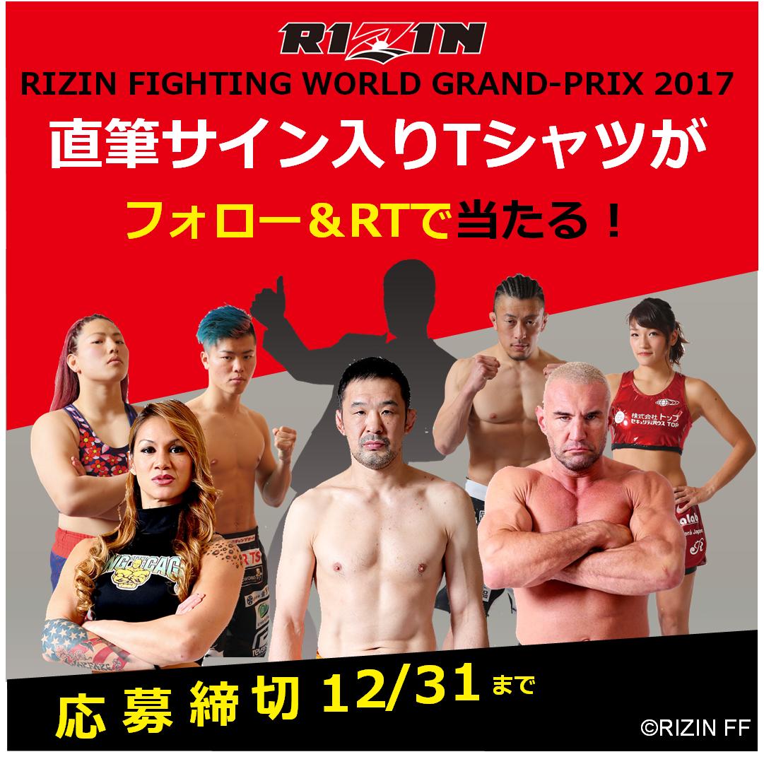 \RIZIN FIGHTING WORLD GRAND-PRIX 2017/ 開催直前キャンペーン
