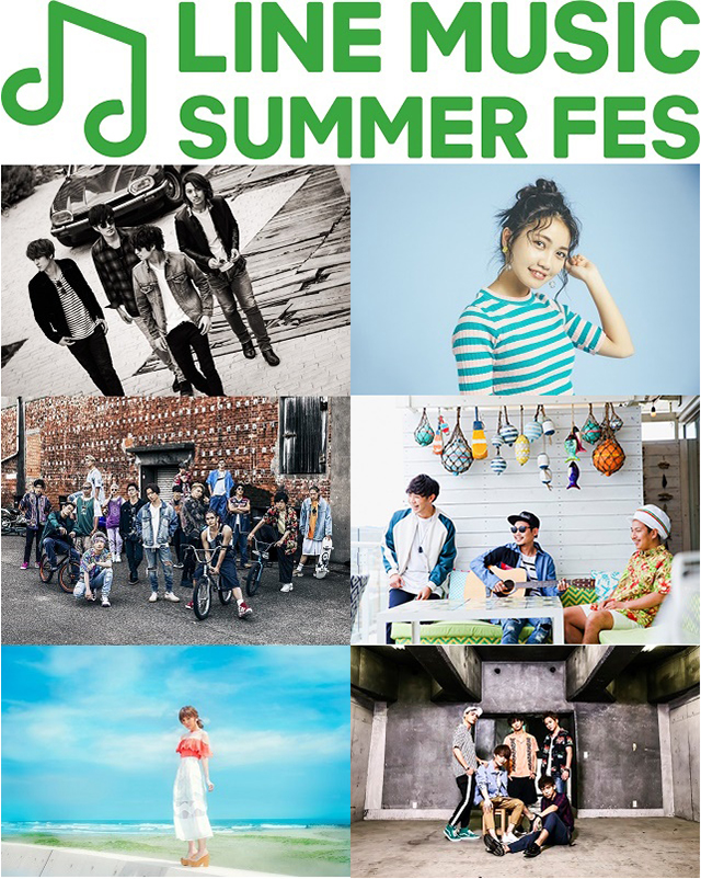 LINE MUSIC SUMMER FES