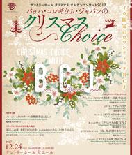 バッハ・コレギウム・ジャパンのクリスマスCHOICE