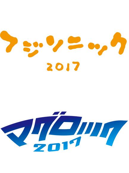 フジソニック2017/マグロック2017