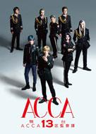 舞台『ACCA 13区監察課』