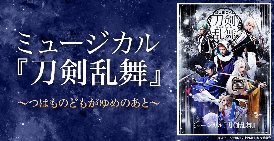 ミュージカル『刀剣乱舞』 2017年秋 新作公演