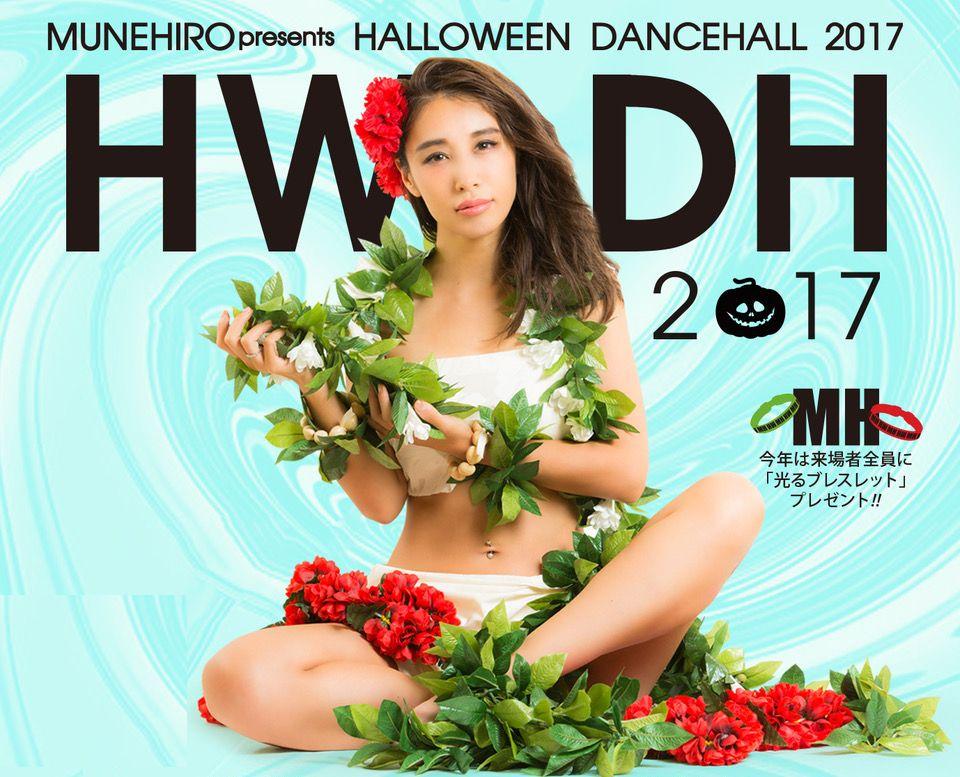 MUNEHIRO presents HALLOWEEN DANCEHALL