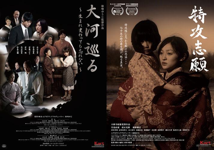 オムニバス長編映画「大河巡る~生まれ変わっても忘れない~」+短編映画「特攻志願」