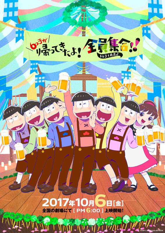 TVアニメ「おそ松さん」第2期放送記念スペシャルイベント「6つ子が帰ってきたよ!全員集合!!トト子も最高♪」ライブビューイング