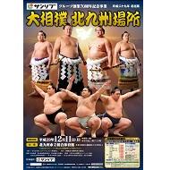 平成29年 冬巡業 サンリブグループ70周年記念事業 大相撲北九州場所