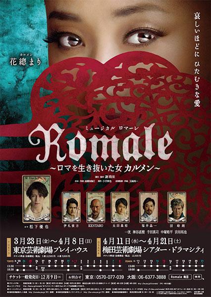 ミュージカル「Romale〜ロマを生き抜いた女 カルメン〜」