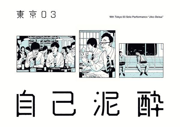 東京03第19回単独公演「自己泥酔」ライブ・ビューイング