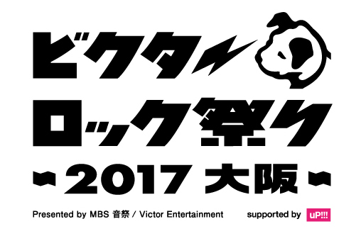 ビクターロック祭り2017大阪×MBS音祭〜supported by uP!!!