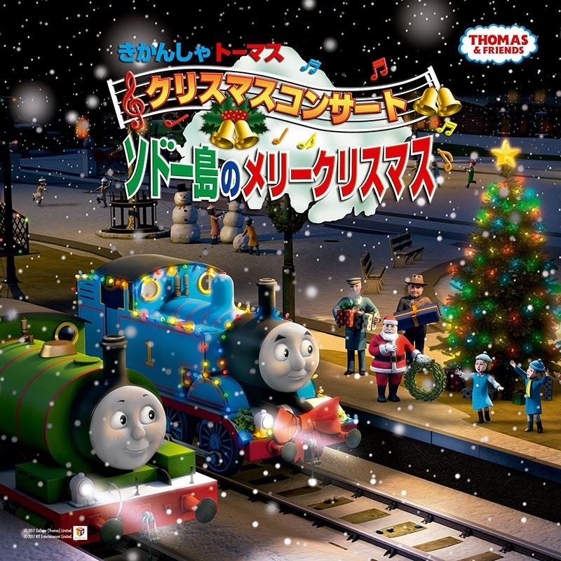 きかんしゃトーマス クリスマスコンサート