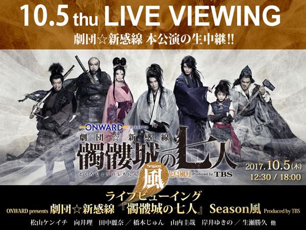 ライブビューイング : ONWARD presents 劇団☆新感線『髑髏城の七人』Season風 Produced by TBS