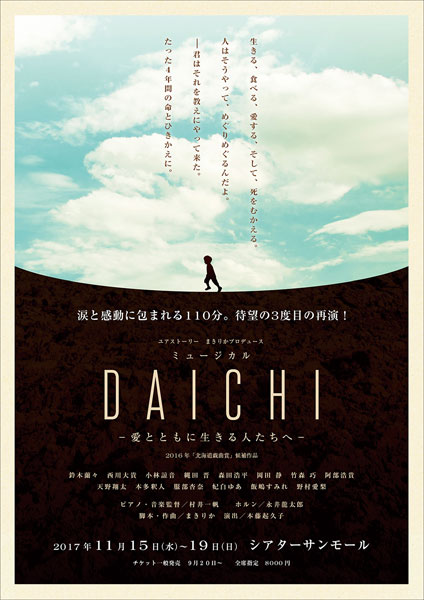 ミュージカル『DAICHI』