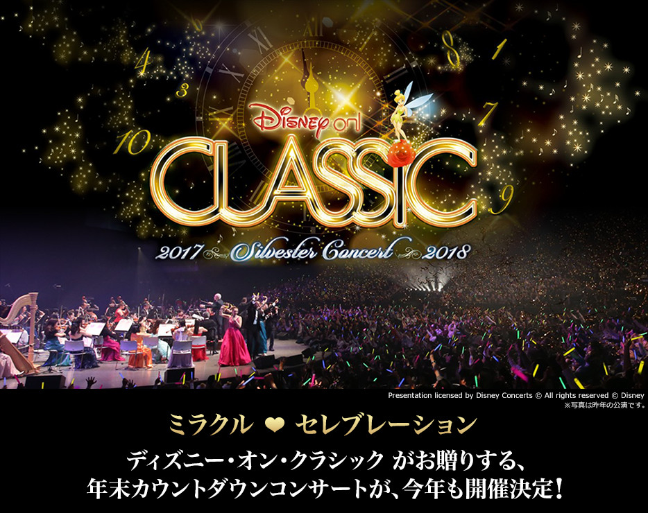 ディズニー・オン・クラシック 〜ジルベスター・コンサート2017/2018
