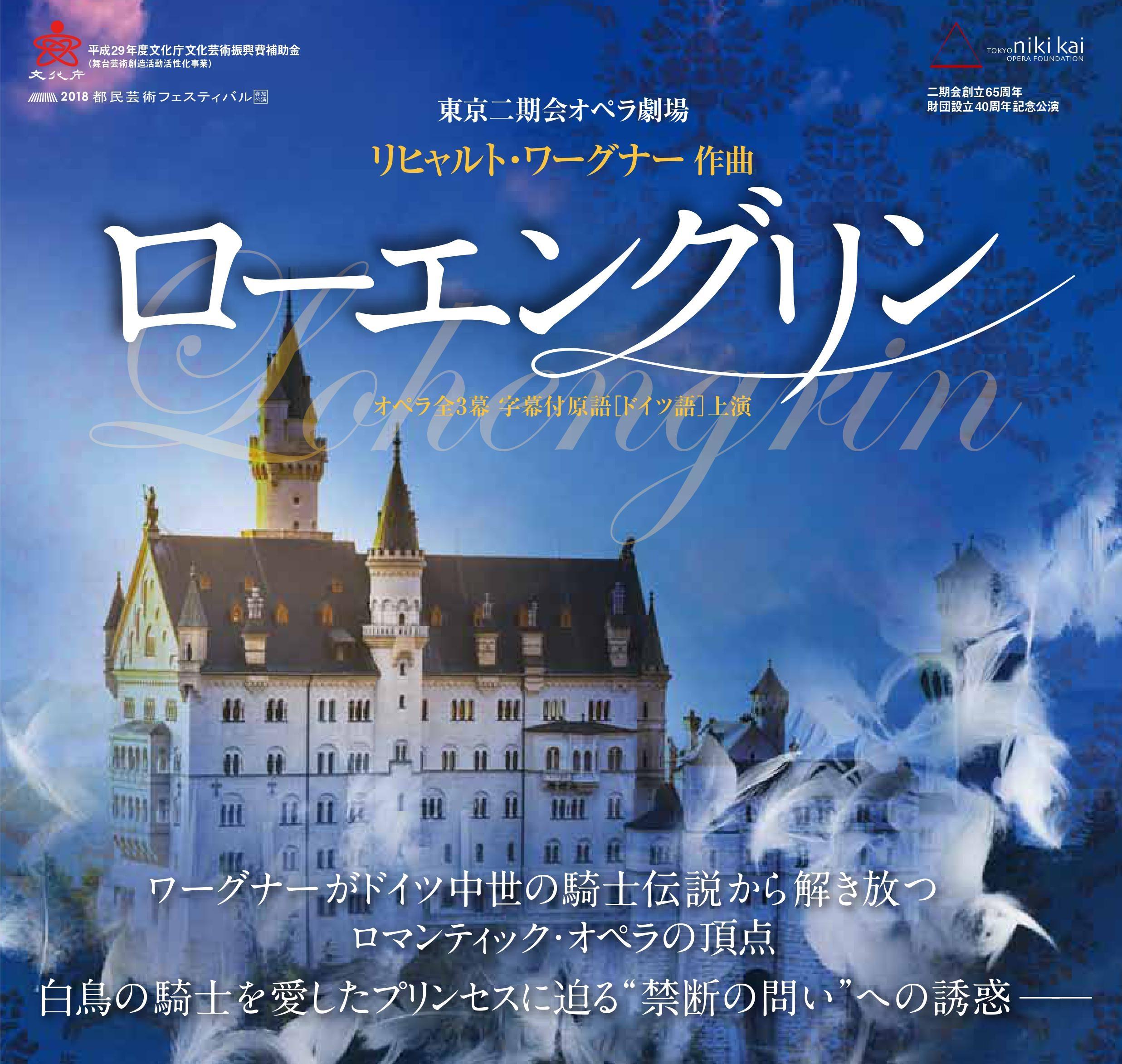 東京二期会オペラ劇場 ローエングリン