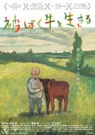 「被ばく牛と生きる」