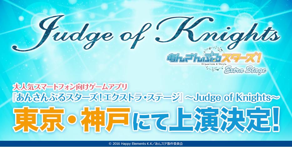 <当日券> 『あんさんぶるスターズ!エクストラ・ステージ』〜Judge of Knights〜