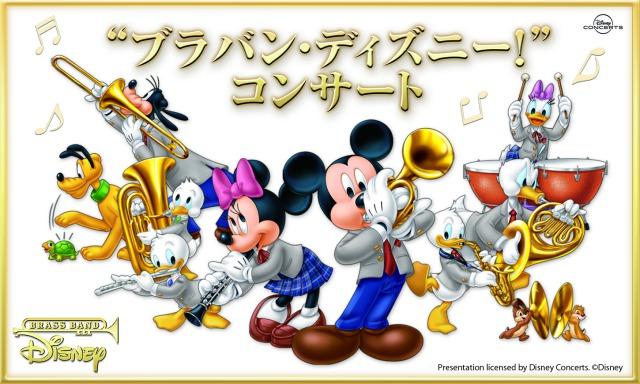 """""""ブラバン・ディズニー!""""コンサート2018"""
