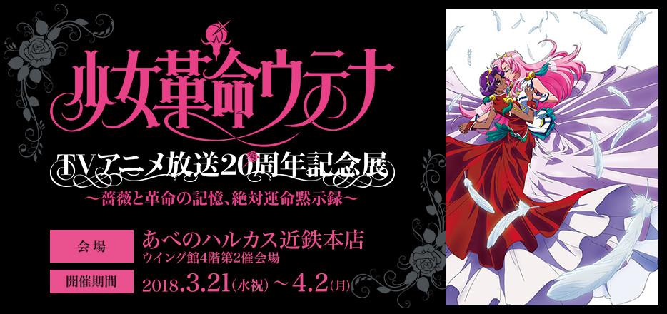 少女革命ウテナ TVアニメ放送20周年記念展 〜薔薇と革命の記憶〜