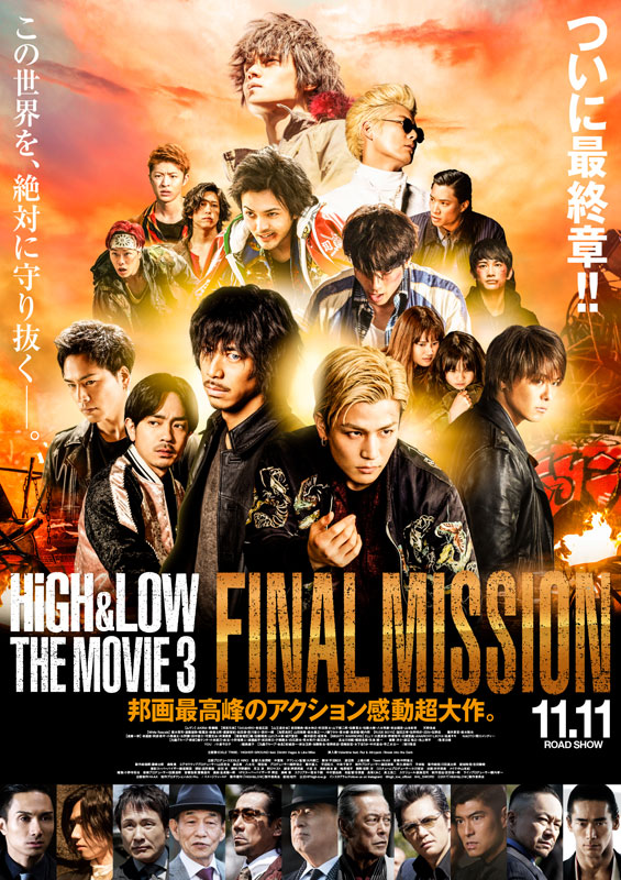 HiGH&LOW THE MOVIE 3 / FINAL MISSION Loppi限定 オリジナルグッズ 引換券付 ムビチケコンビニ券