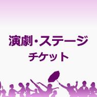 劇団前進座特別公演 井上ひさし作「たいこどんどん」