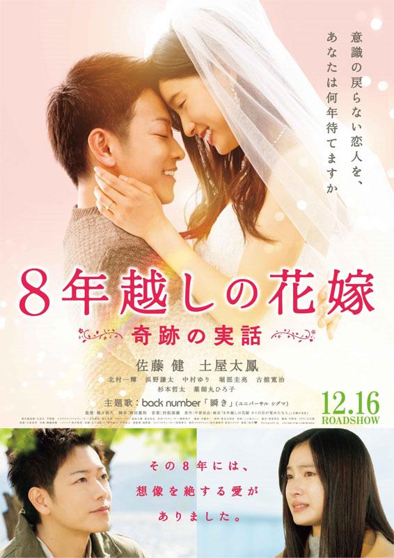 「8年越しの花嫁」